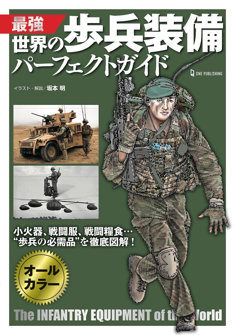 最強 世界の歩兵装備パーフェクトガイド 株式会社ワン・パブリッシング