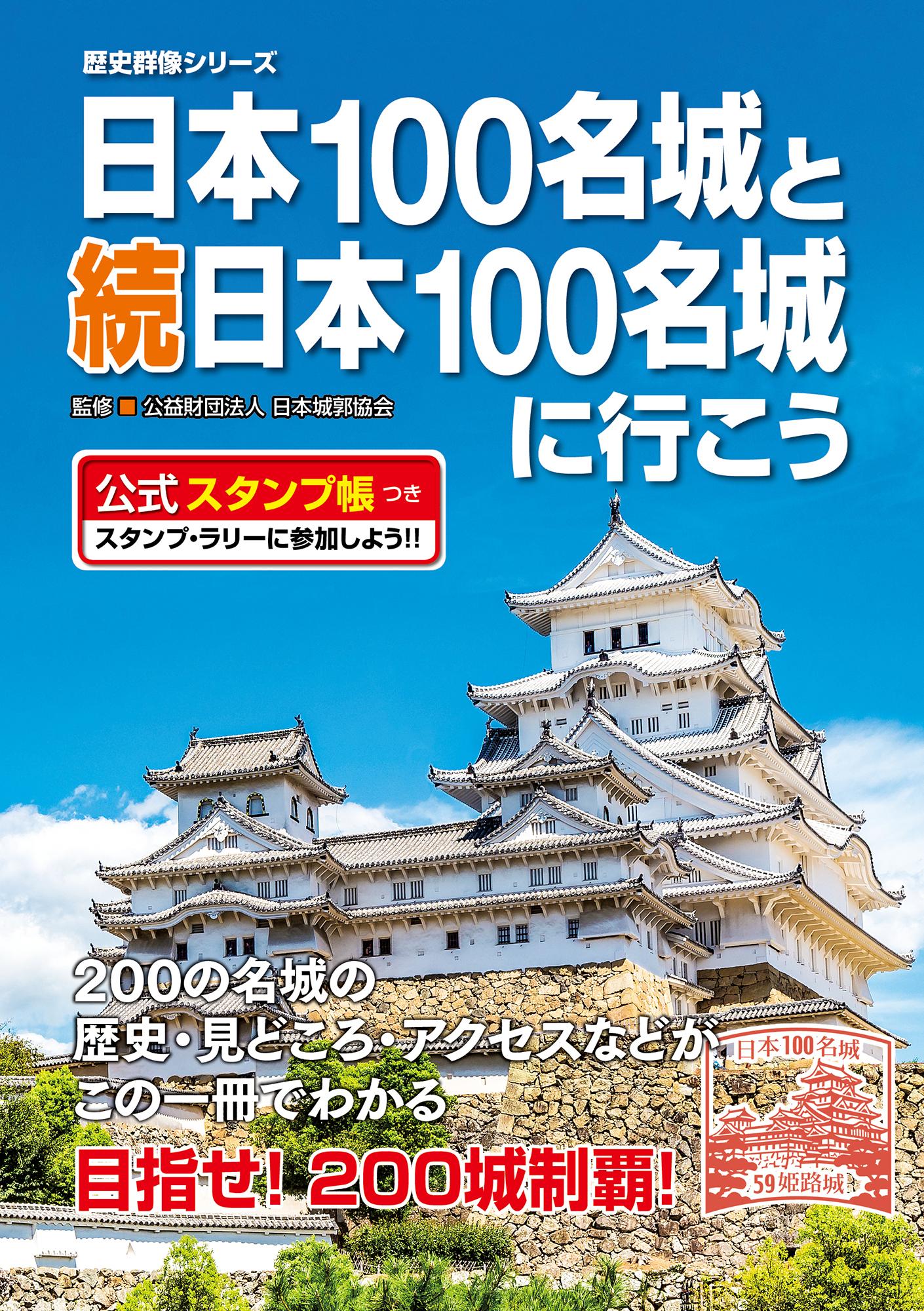 日本100名城と続日本100名城に行こう公式スタンプ帳つき 株式会社ワン ...